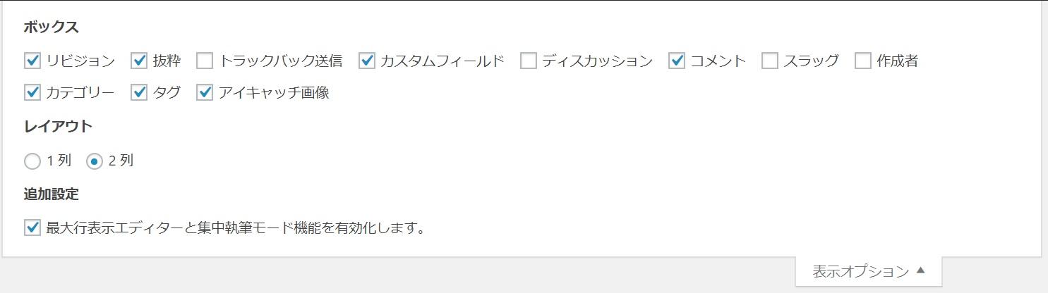 wordpress,不動産,表示オプション